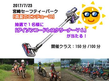 Ed_201707_2