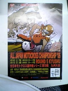 全日本モトクロス