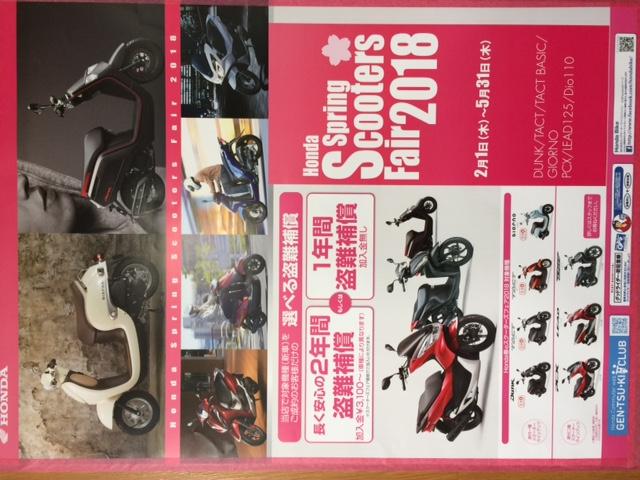 2018Honda春のスクーターズフェア